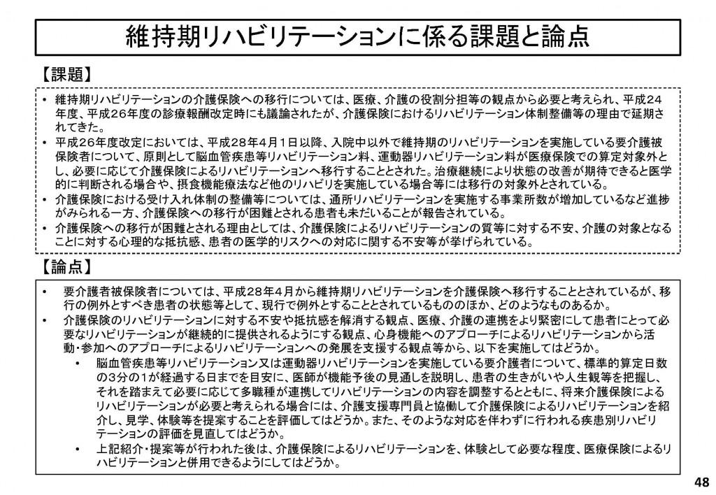 中医協20151202リハ改定資料 48