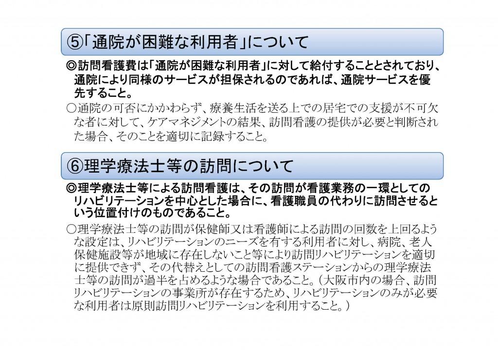 h27大阪市集団指導資料2kyotaku(1-20) リハビリ