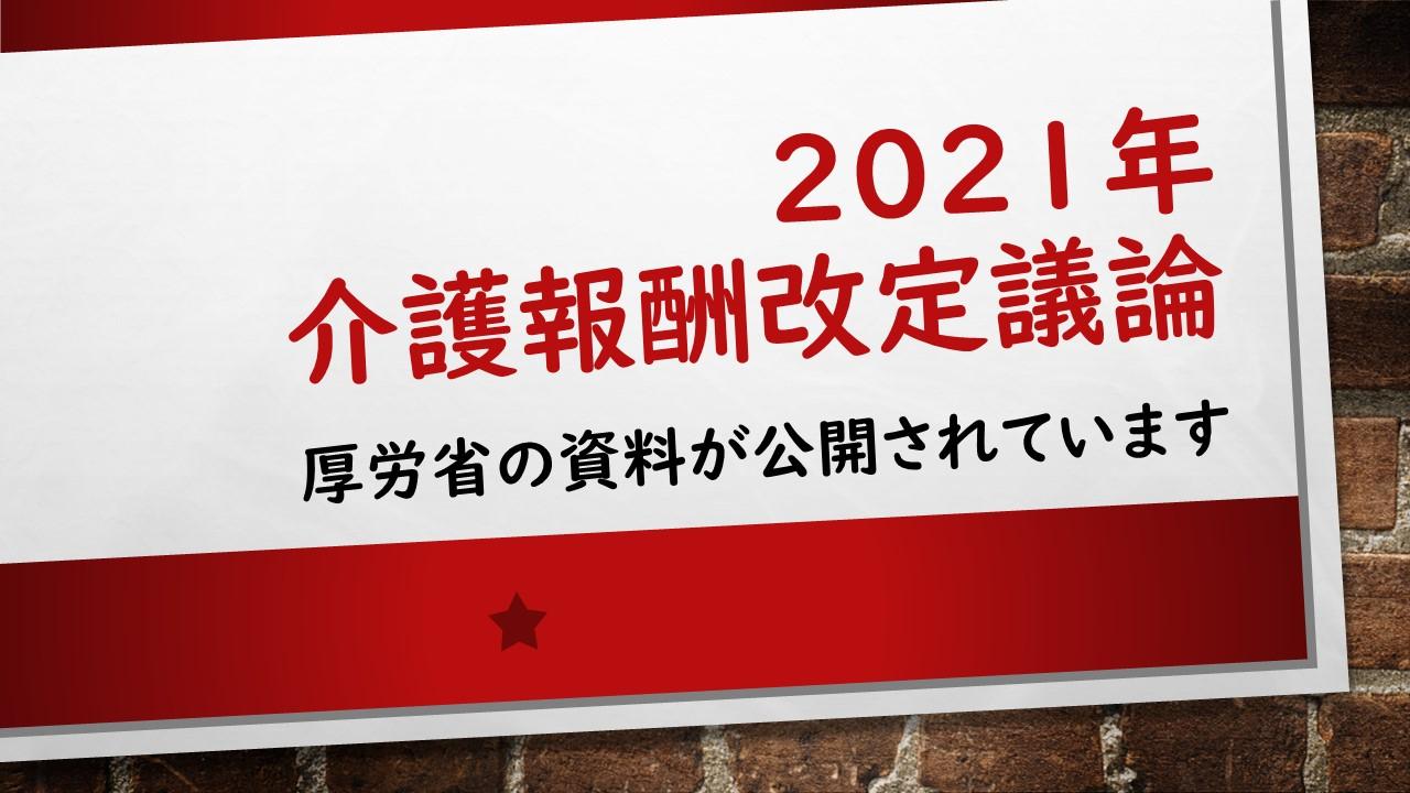 保険 改正 2021 介護